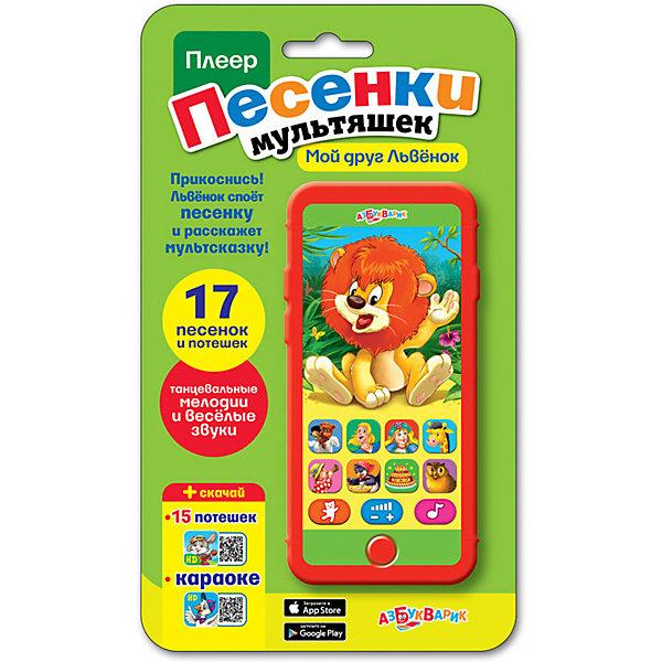 Плеер Азбукварик «Мой друг львенок»Детские гаджеты<br>Характеристики:<br><br>• тип: плеер<br>• материал: пластик<br>• упаковка: картонная коробка блистерного типа<br>• тип батареек: ААА<br>• наличие батареек: в комплекте<br>• страна бренда: Россия<br><br>Плеер-смартфончик с изображением животных сделан из безопасных для детей материалов. Игрушка включает в себя сказки, звуки животных и мелодии. Если нажать на кнопки, проигрываются песни «Облака», «Песня Львёнка и Черепахи»», «Вместе весело шагать», «Ничего на свете лучше нету», «Дуэт Трубадура и Принцессы», «Песня царевны Забавы», «Такая-сякая...», «Песенка о жирафе», «Чунга-чанга». QR-код на упаковке нужен для скачивания новых потешек через приложение.