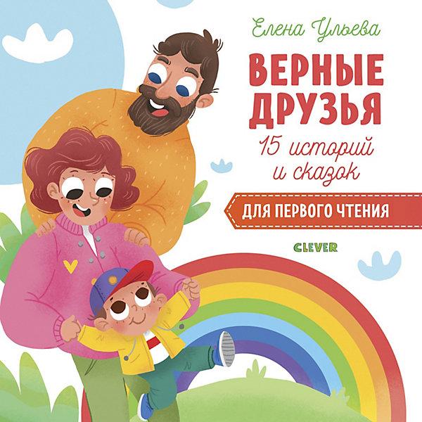 Clever Сборник Первое чтение Верные друзья, Ульева Е.
