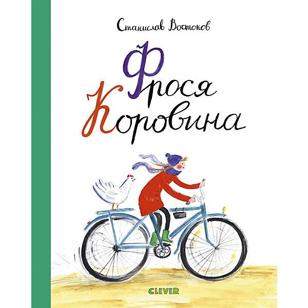 Clever Книга Фрося Коровина, Востоков С.