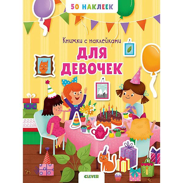 Купить Книжка с наклейками для девочек, 50 наклеек, Clever, Россия, Унисекс