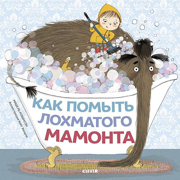 Clever Книжка-картинка Как помыть лохматого мамонта, Робинсон М.