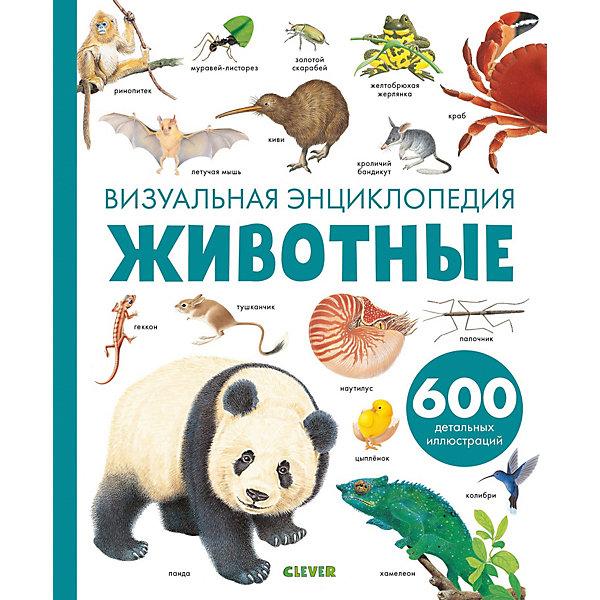 Clever Визуальная энциклопедия Животные, Бадреддин Д.
