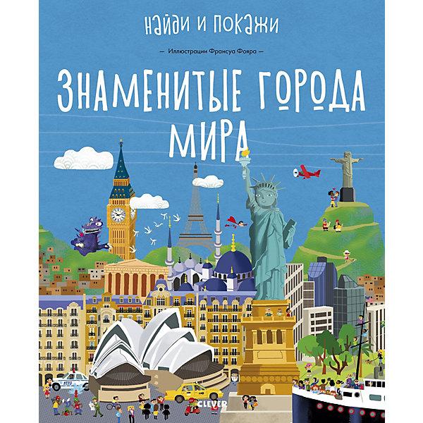 Clever Книга Найди и покажи. Знаменитые города мира clever книжка картинка найди и покажи в москве московские лабиринты абрамов р