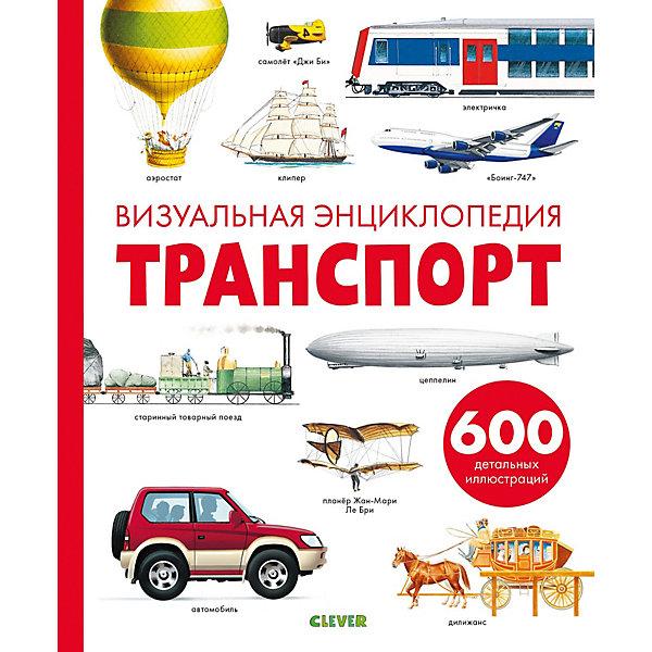 Clever Визуальная энциклопедия Транспорт, Бадреддин Д.
