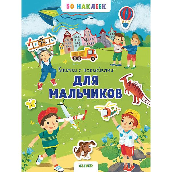 Купить Книжка с наклейками для мальчиков, 50 наклеек, Clever, Россия, Унисекс