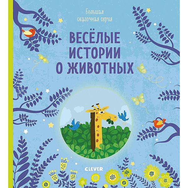 Clever Книга Большая сказочная серия Веселые истории о животных большая сказочная серия большая книга сказок на ночь