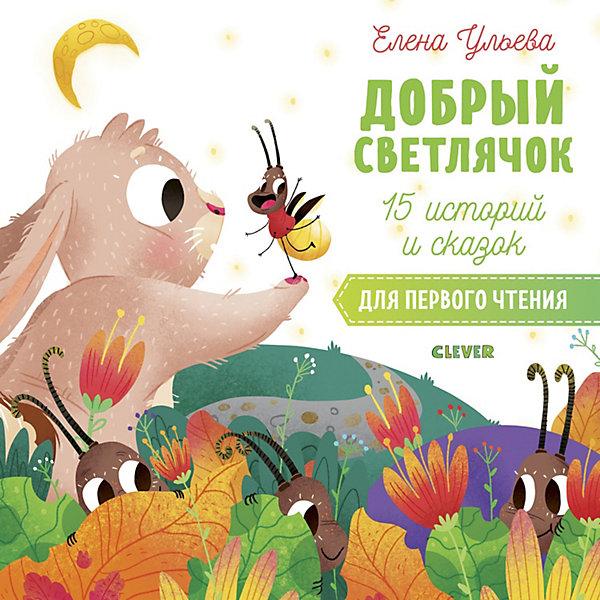Clever Сборник Первое чтение Добрый светлячок, Ульева Е.