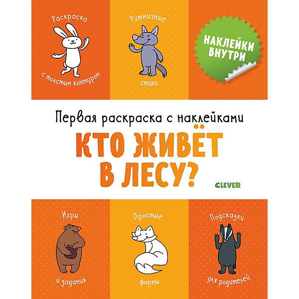 Фото - Clever Раскраска с наклейками Кто живет в лесу, Бодрова А. шарикова развивающая книжка с наклейками кто в лесу живет