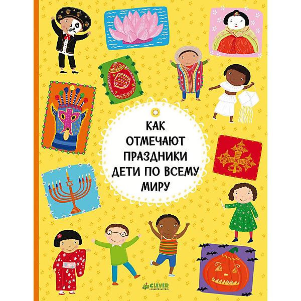 Clever Энциклопедия Как отмечают праздники дети по всему миру, Хараштова Х., Ханачкова П.