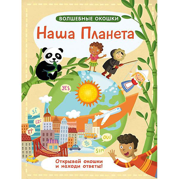 Робинс Книжка с окошками Наша планета