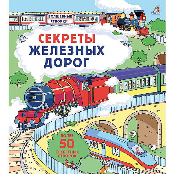 Купить Книжка с окошками Робинс Секреты железных дорог , Россия, Унисекс