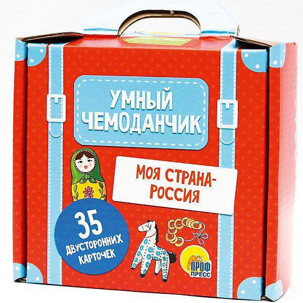 Купить Набор карточек Умный чемоданчик , моя страна - Россия, Проф-Пресс, Унисекс