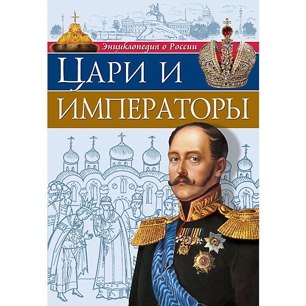 Проф-Пресс Энциклопедия Цари и императоры
