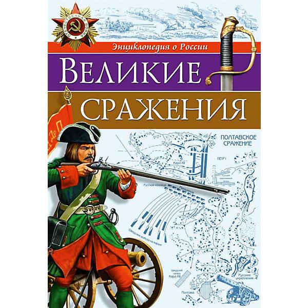 Проф-Пресс Энциклопедия Великие сражения