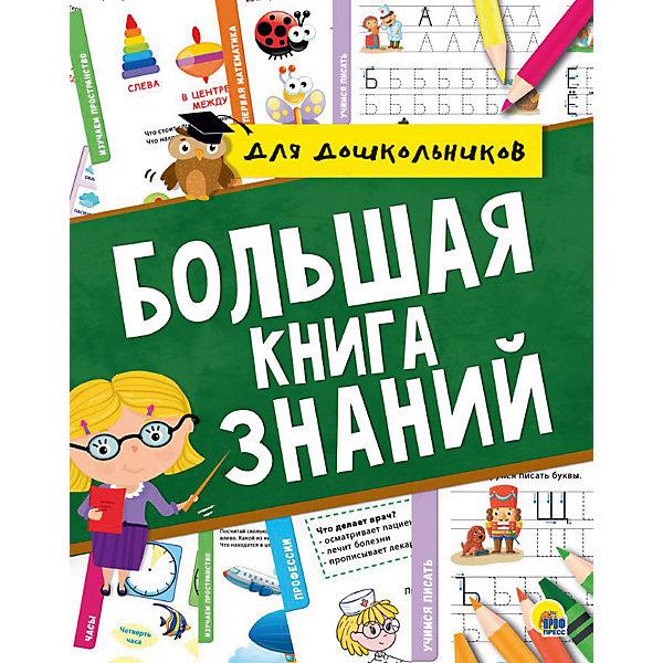 Проф-Пресс Большая книга знаний