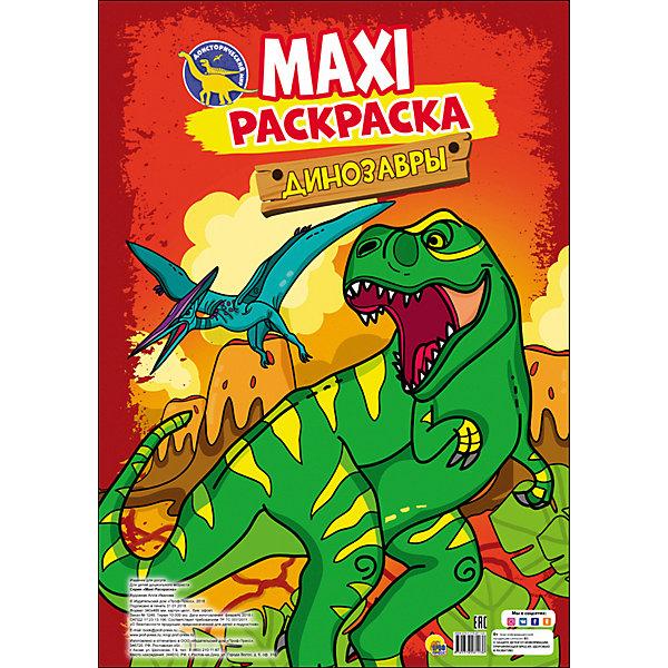 Проф-Пресс Макси-раскраска Динозавры проф пресс макси раскраска однажды в сказке проф пресс