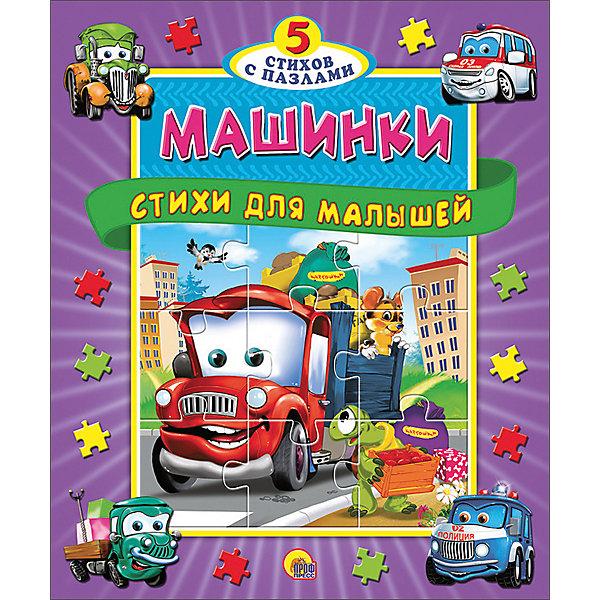 Проф-Пресс Книга с пазлами Машинки. Стихи для малышей
