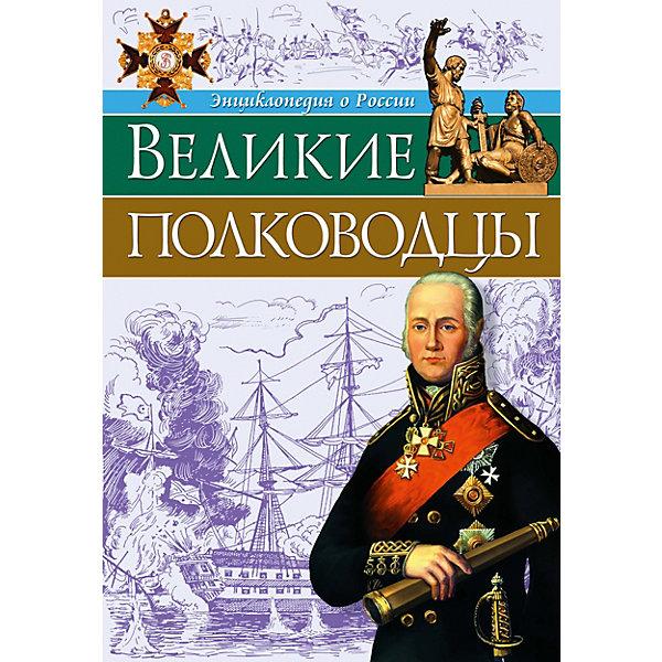 Проф-Пресс Энциклопедия Великие полководцы