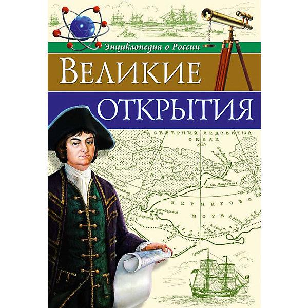 Проф-Пресс Энциклопедия Великие открытия
