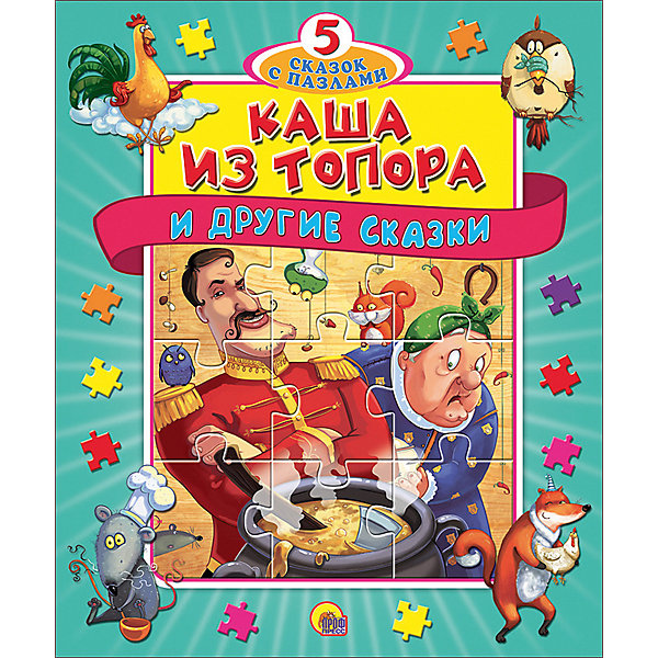 Проф-Пресс Книга с пазлами Каша из топора цена