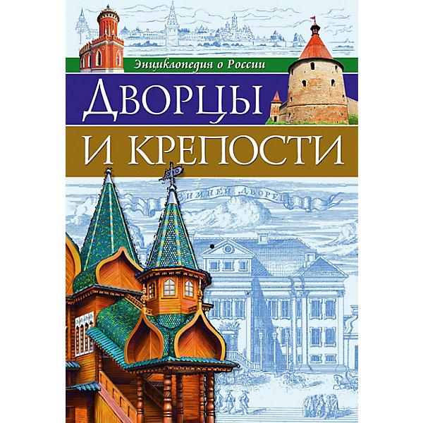 Проф-Пресс Энциклопедия Дворцы и крепости