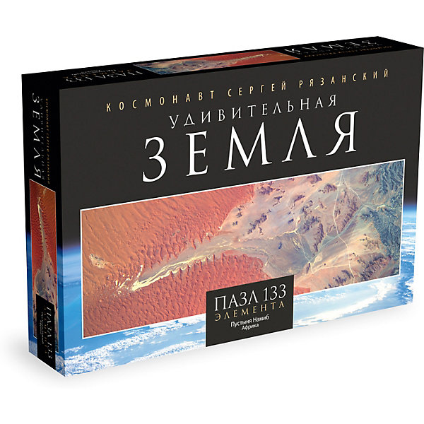 Origami Пазл-панорама Удивительная Земля Пустыня Намиб, 133 элемента
