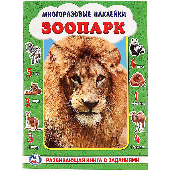 Умка Развивающая книга с заданиями Многоразовые наклейки Зоопарк
