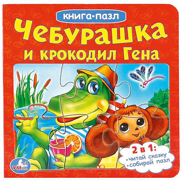 Умка Сказка Книга-пазл Чебурашка и Крокодил Гена умка сказка книга пазл ну погоди