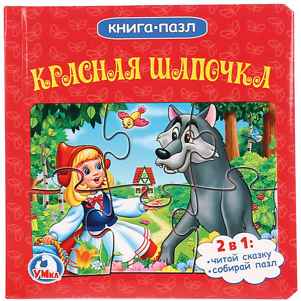 Купить Сказка Книга-пазл Красная Шапочка, Умка, Китай, Унисекс