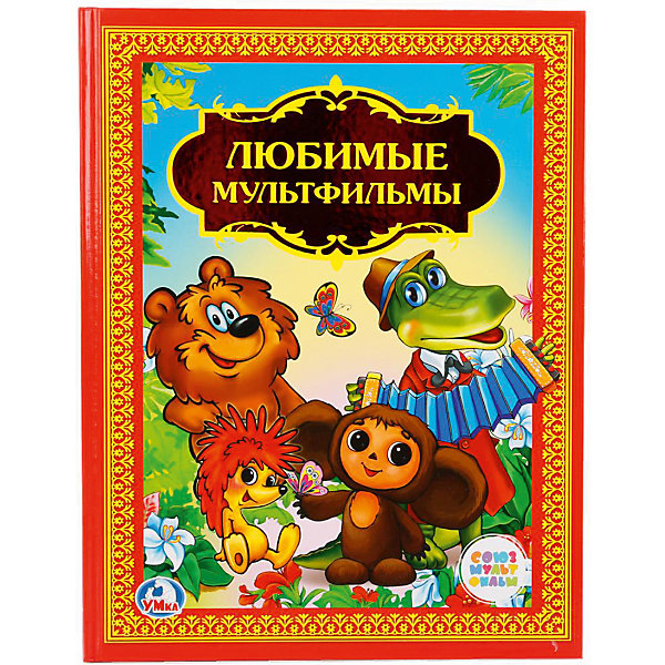 Умка Сказки Детская библиотека Любимые мультфильмы