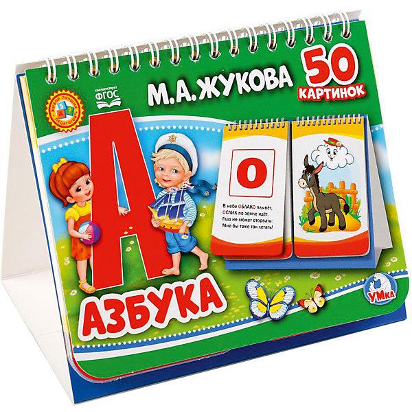 Умка Обучающее пособие Книга на пружине Азбука, М. Жукова, 2 блока