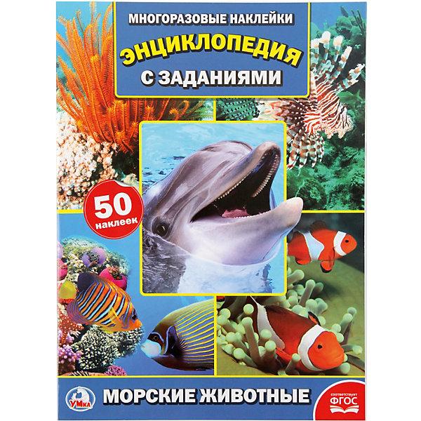 Купить Энциклопедия с наклейками А4 Морские животные , Умка, Россия, Унисекс