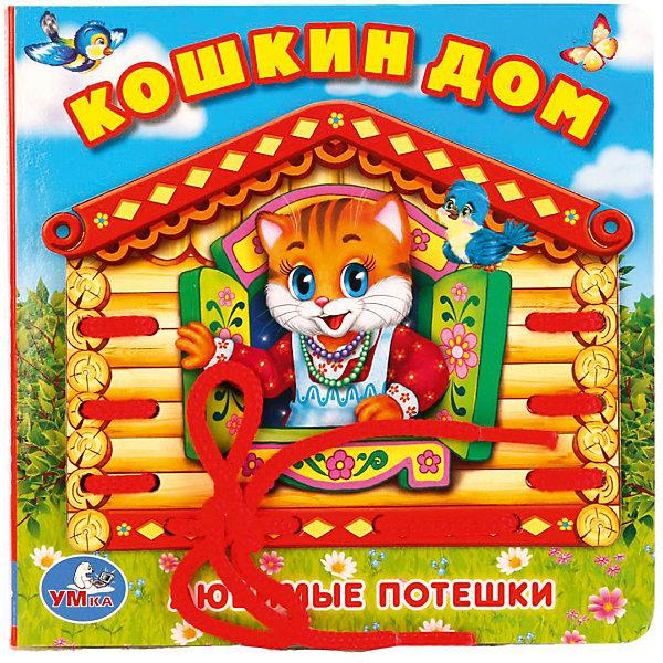 Купить Книжка со шнурком Кошкин дом , Умка, Россия, Унисекс