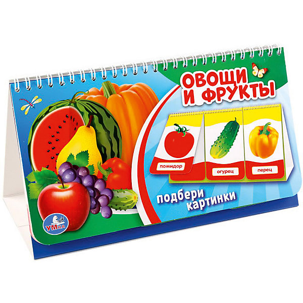 Умка Обучающее пособие Книга на пружине Овощи и фрукты, 3 блока