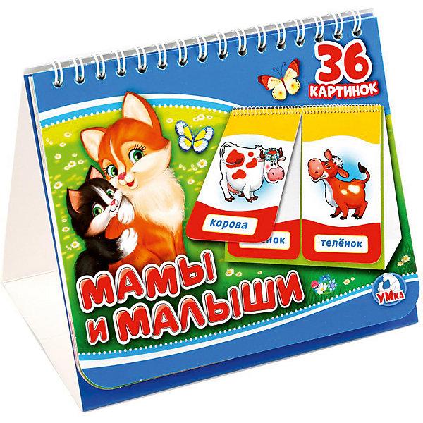 Умка Обучающее пособие Книга на пружине Мамы и малыши, 2 блока