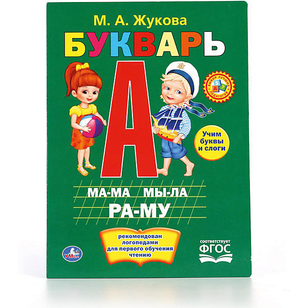 Умка Букварь, М. Жукова