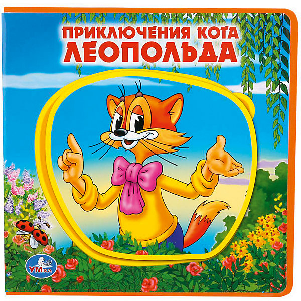 Умка Книжка с пазлами Приключения кота Леопольда
