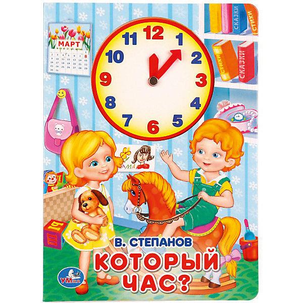 Умка Книга с вырубкой Картонная книжка часами Который час?, В. Степанов