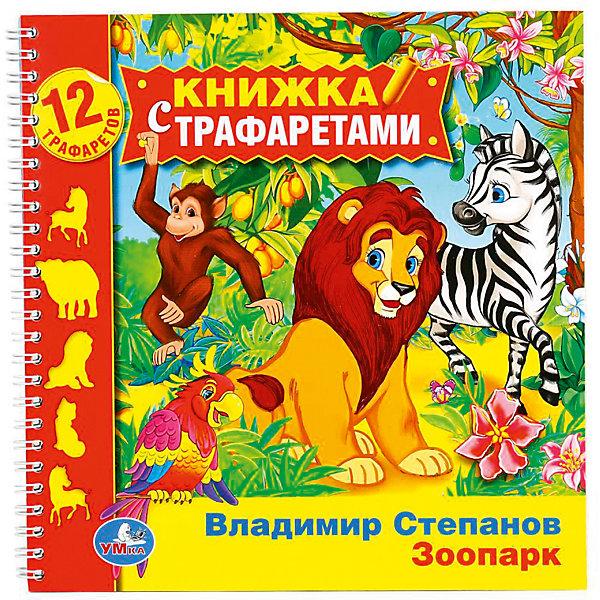 Умка Книжка с трафаретами Зоопарк, В. Степанов