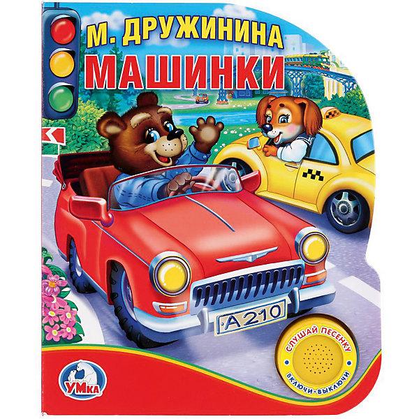 Умка Музыкальная книга 1 кнопка песенка Машинки, М. Дружинина