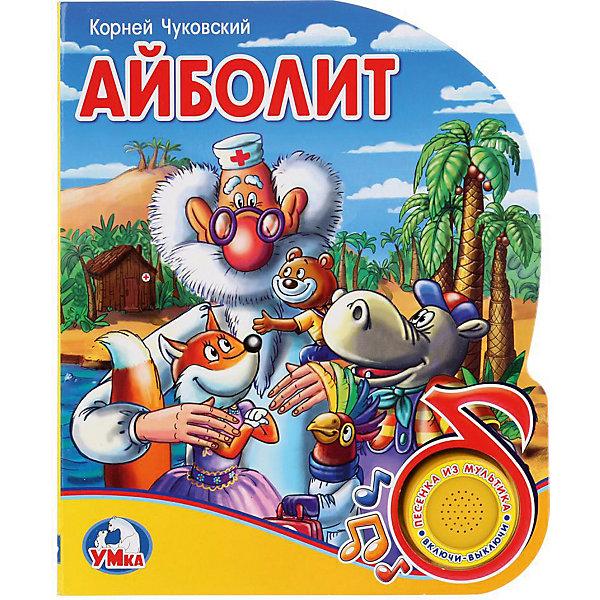 Музыкальная книга 1 кнопка 1 песенка АйболитМузыкальные книги<br>Характеристики товара:<br> <br>• издательство: Умка<br>• серия: 1 кнопка 1 песня<br>• тип батареек: 3хLR1130<br>• наличие батареек: входят в комплект<br>• формат: 150х185 мм<br>• количество страниц: 8<br>• страна бренда: Россия<br> <br>Книжка с музыкальным модулем, который содержит 1 песенку. Внутри красивые иллюстрации. При нажатии на кнопку начинается воспроизведение, при повторном - выключается. Развивает память, слух, мышление, фантазию, логику и внимание. Страницы изготовлены из плотного и качественного картона. Батарейки легко меняются.