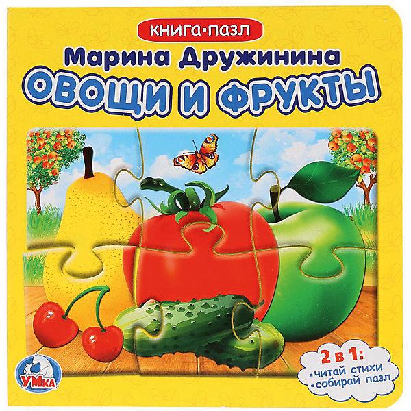 Стихи Книга-пазл Овощи и фрукты, М. ДружининаКниги-пазлы<br>Характеристики товара:<br> <br>• издательство: Умка<br>• серия: Книга-пазл<br>• формат: 160х160 мм<br>• количество страниц: 12<br>• страна бренда: Россия<br> <br>Книжка 2 в 1 позволяет слушать стихи и одновременно собирать пазл. На страницах яркие иллюстрации с персонажами произведения. На каждом развороте мозаика из 6 элементов. Изготовлена из плотного картона. Развивает мелкую моторику и пространственное мышление.