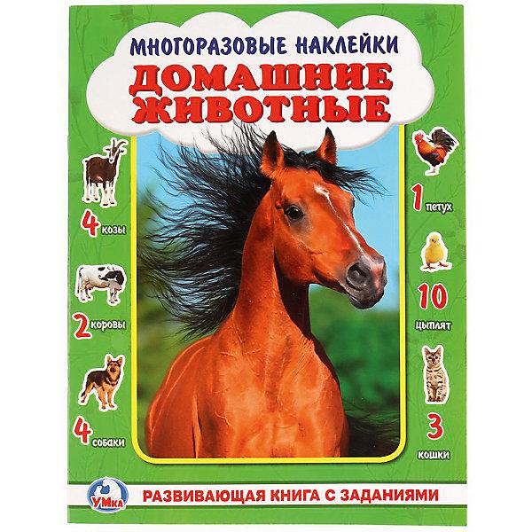 Умка Развивающая книга с заданиями Многоразовые наклейки Домашние животные
