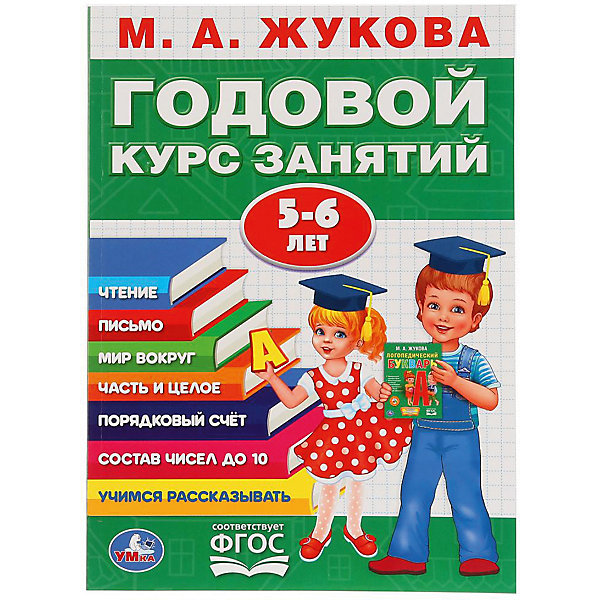 Умка Обучающая книга Годовой курс обучения 5-6 лет, М. Жукова