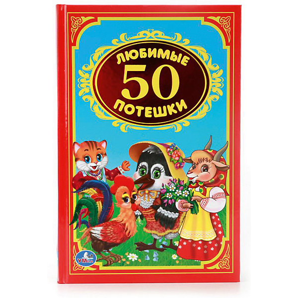Сборник Детская классика 50 любимых потешекПотешки, скороговорки, загадки<br>Характеристики товара:<br> <br>• редактор-составитель: А. Козырь<br>• издательство: Умка<br>• серия: Детская классика<br>• переплёт: твёрдый<br>• формат: 145х200 мм<br>• количество страниц: 96<br>• год выпуска: 2016<br>• страна бренда: Россия<br> <br>В сборник вошли потешки «Зайка», «Ладушки», «Идёт коза рогатая», «Петушок», «Два весёлых гуся», «Каравай» и многие другие. Сопровождаются красочными иллюстрациями.