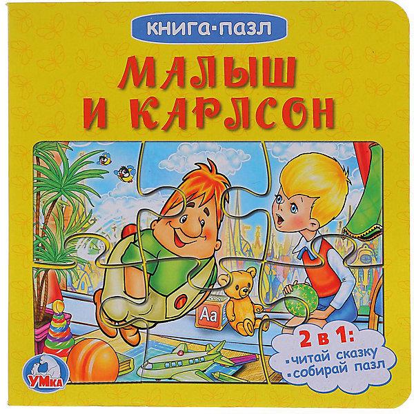 Умка Сказка Книга-пазл Малыш и Карлсон умка сказка книга пазл ну погоди