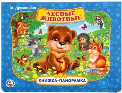 Умка Книжка-панорамка Лесные животные, м. Дружинина