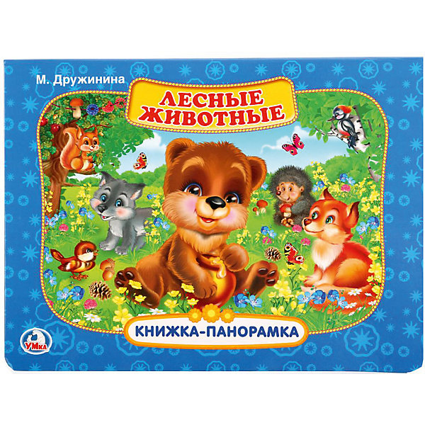 Фото - Умка Книжка-панорамка Лесные животные, м. Дружинина умка книжка панорамка маша и медведь