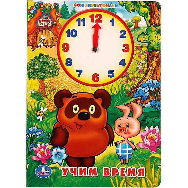Купить Книга с вырубкой Картонная книжка с часами Учим время с Винни-Пухом, Умка, Россия, Унисекс