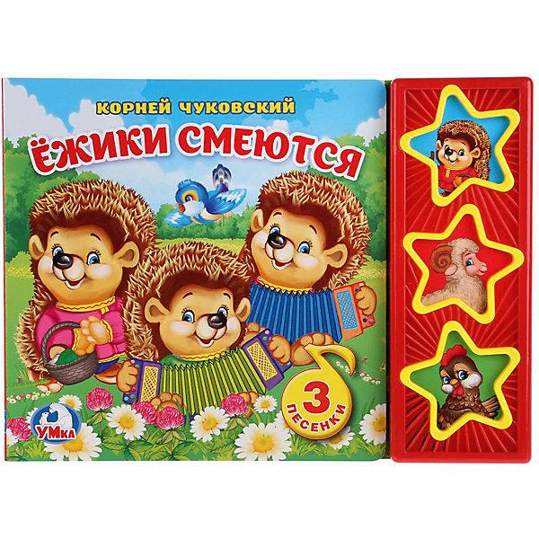 Умка Музыкальная книга 3 звезды песни Ёжики смеются, К. Чуковский